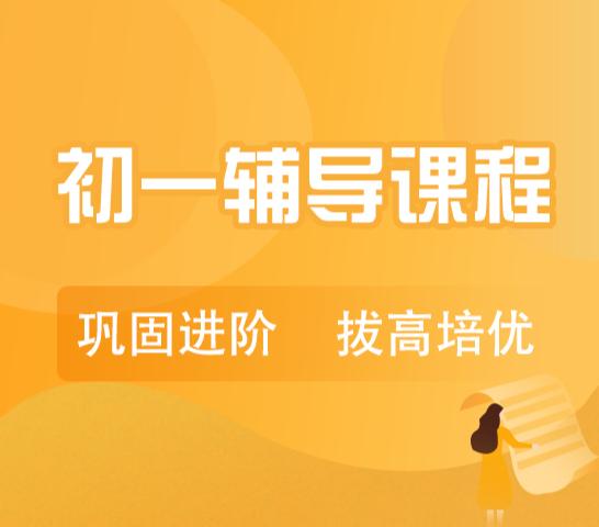 秦学教育-初一英语一对一冲刺辅导课程
