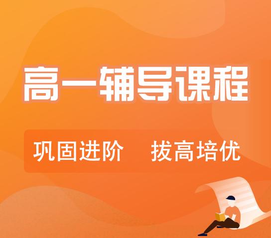 秦学教育-高一政治一对一辅导冲刺课程