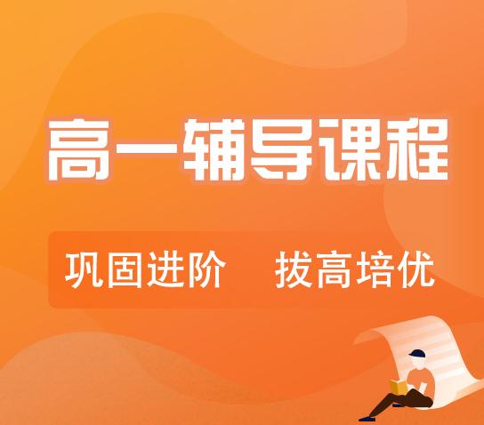 秦学教育-高一化学一对一辅导期末冲刺课程