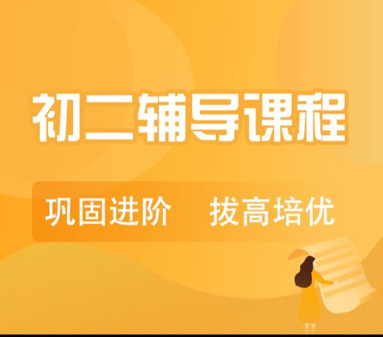 杭州秦学教育|初二英语基础知识一对一辅导