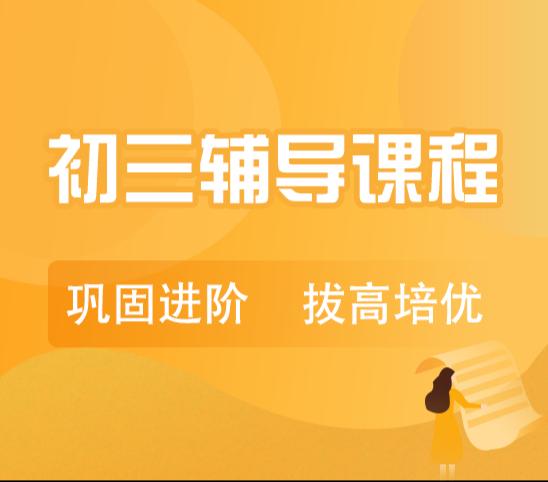 秦学教育-初三语文3-6人小班辅导课程