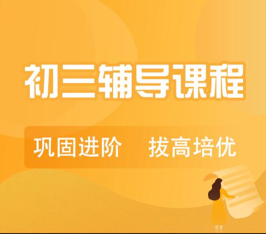 秦学教育初三化学|线上一对一暑期预科班