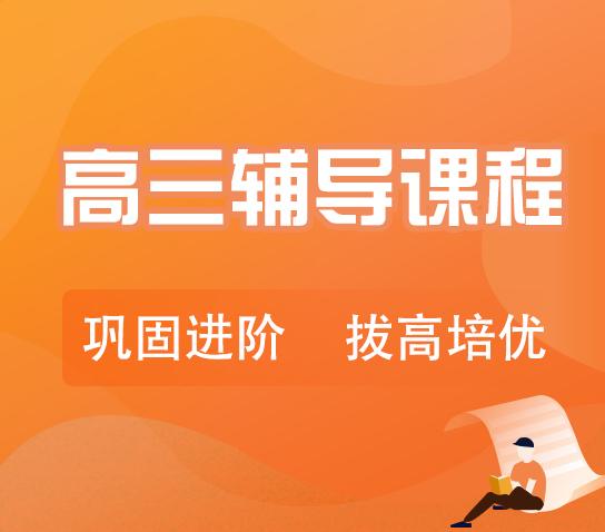 秦学教育高三物理解题技巧突破班