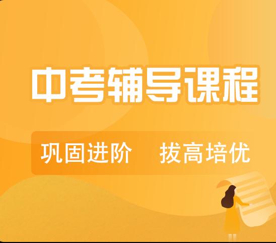 杭州新世纪校区中考英语精品VIP一对一