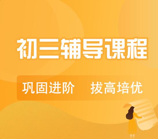 秦学教育杭州解放路校区中考数学名师一对一