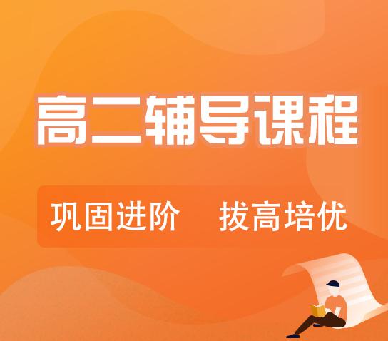 秦学教育-高二化学一对一辅导冲刺课程