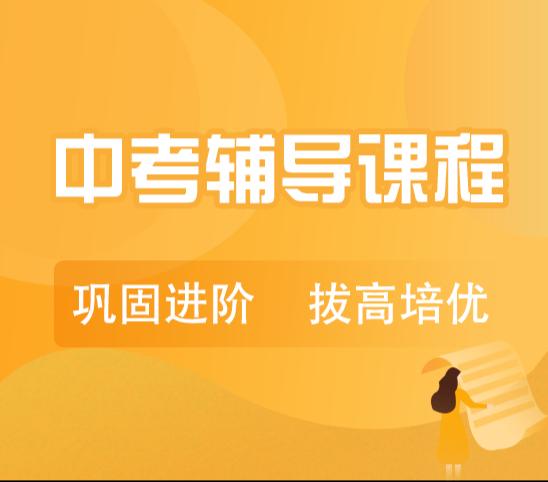 秦学教育-中考化学压轴强化班