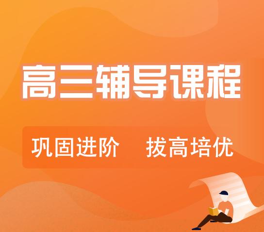 秦学教育-高三英语一对一冲刺辅导