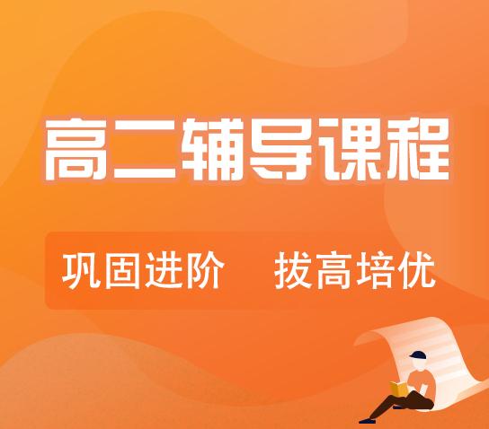 秦学教育- 高二生物一对一辅导冲刺课程