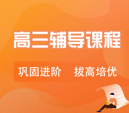 秦学教育-数学高三(文)3-6人小班课程