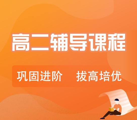 秦学教育-高二语文一对一冲刺课程