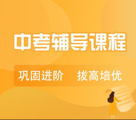 杭州旺角城校区中考英语精品VIP一对一
