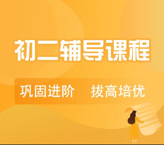 秦学教育-初二历史一对一辅导冲刺课程