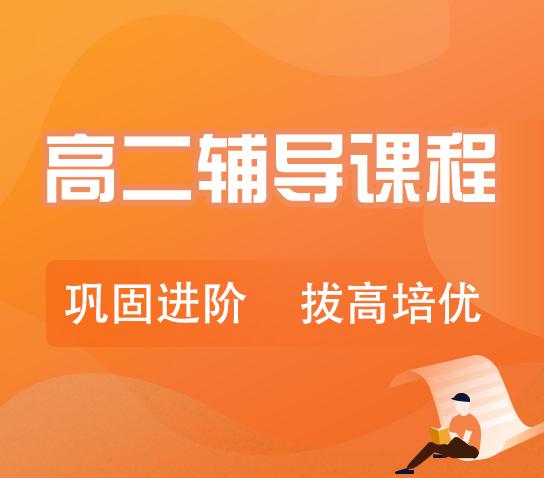 秦学教育-高二物理一对一辅导冲刺课程