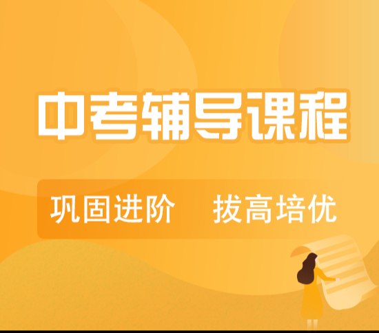 秦学教育-中考历史3-6人小班课程