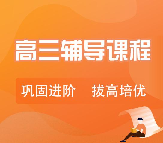 杭州秦学教育高三化学线上一对一辅导暑期班