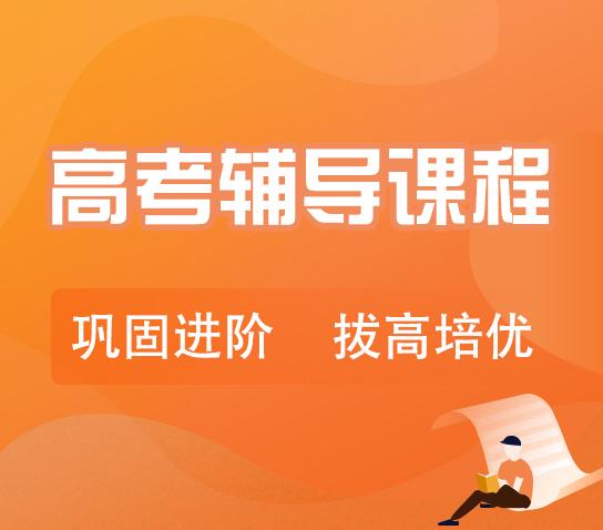 秦学教育-高考语文一对一辅导冲刺课程