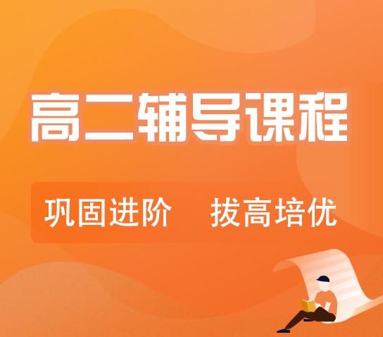 秦学教育-高二物理一对一辅导课程