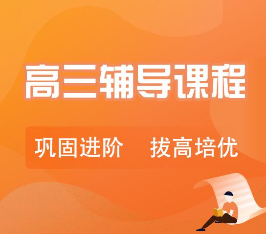 秦学教育-高三生物一对一辅导课程