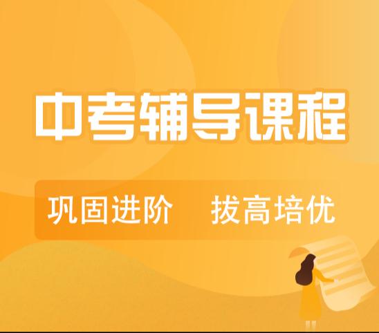 秦学教育-中考英语备考冲刺班