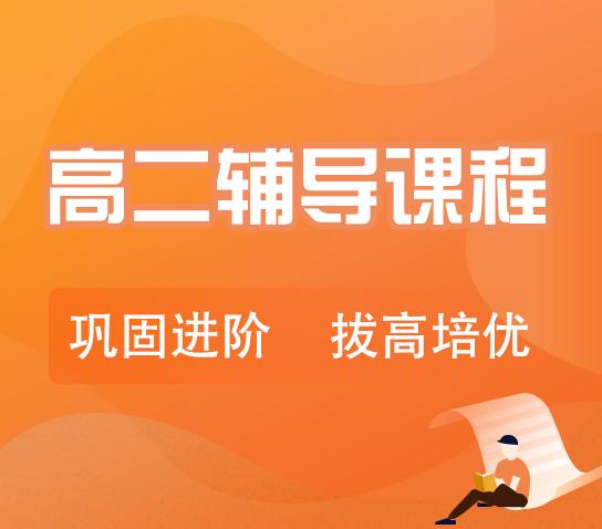秦学教育-高二英语一对一辅导冲刺课程