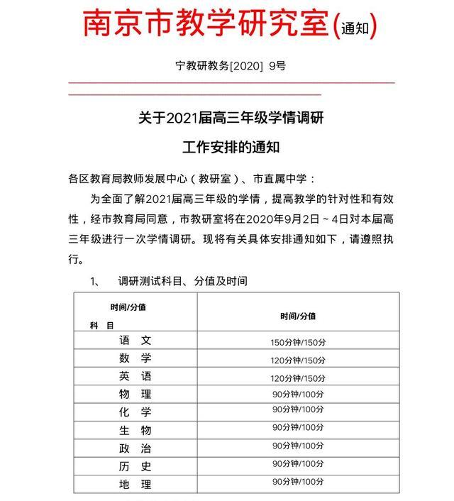 南京市教学研究室:高考采用3+1+2模式,新高三教学即将开始