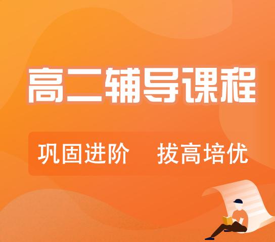 秦学教育-高二语文3-6人小班课程辅导
