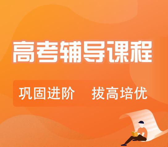 秦学教育-高考政治一对一辅导冲刺课程