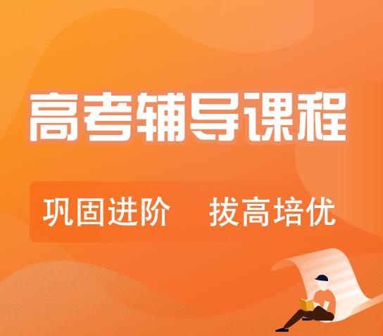 秦学教育- 高考历史一对一辅导冲刺课程
