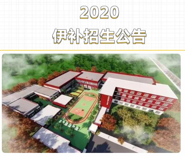 招生公告丨2020年伊顿名师补习学校招生详解