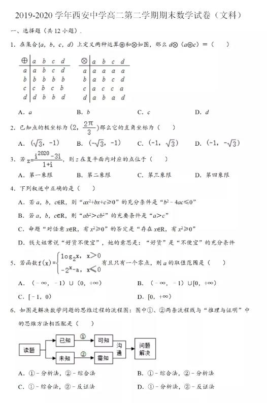 西安中学2019-2020学年高二下学期期末考试数学(文科)试题 (含答案)