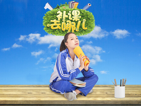 找高中辅导班要注意哪些问题?杭州高中辅导班那家靠谱?