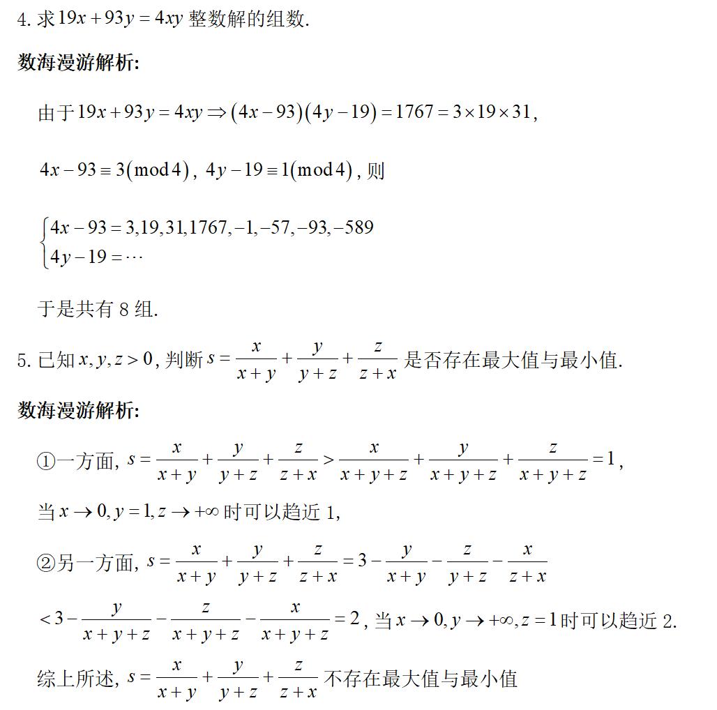 2020年北京大学强基计划笔试数学试题出炉,你觉得难不难?