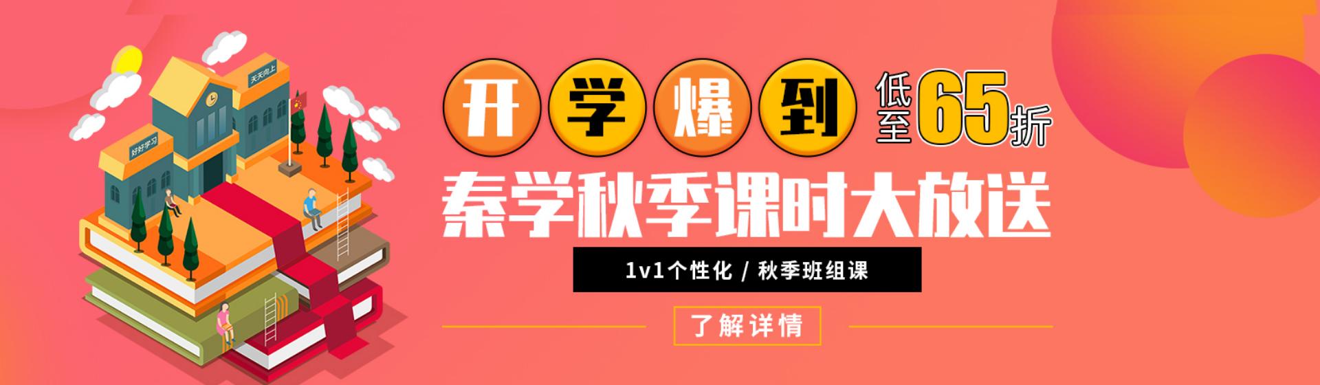 秦學秋季班課時大放送