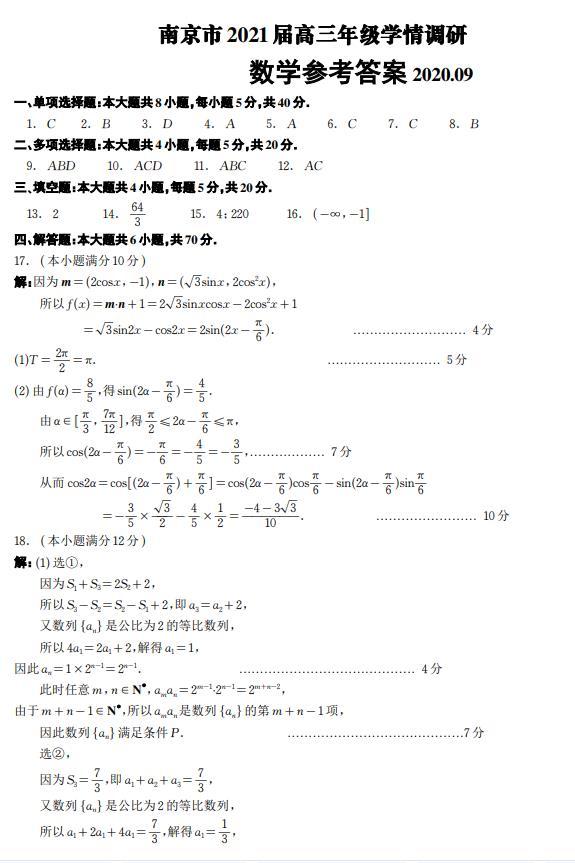 南京市2021届高三零模数学试卷及参考答案公布