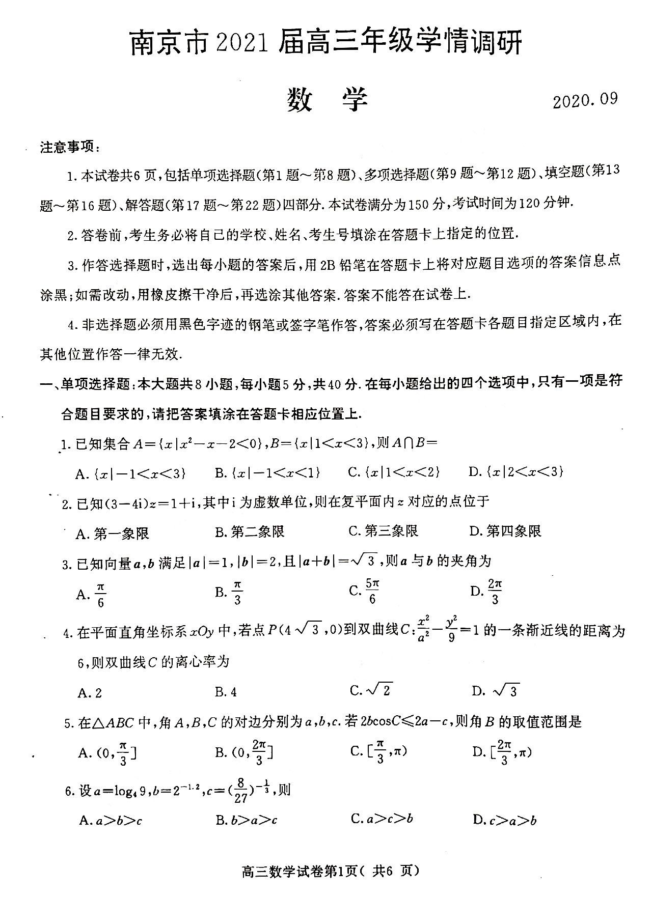 南京市2021届高三零模数学真题分享,孩子考得怎么样?