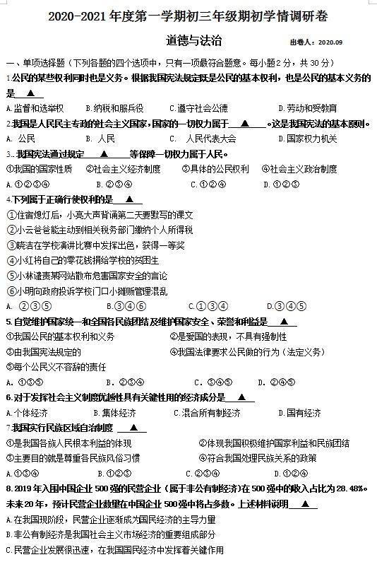 2021届南京市初三上学期起期初学情调研考试政治试卷