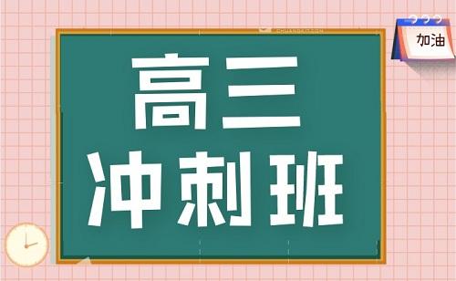 廣西高考全日制沖刺輔導班選哪里?廣西秦學教育好不好?