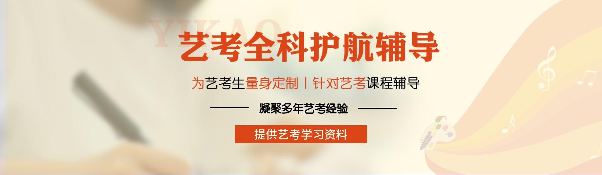 秦學藝考文化課,上課形式線上一對一輔導,小班課,在線課,針對年級高三藝考生。