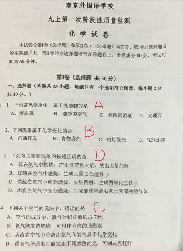 南京外国语学校2020-2021年上九年级10月月考化学试卷及答案