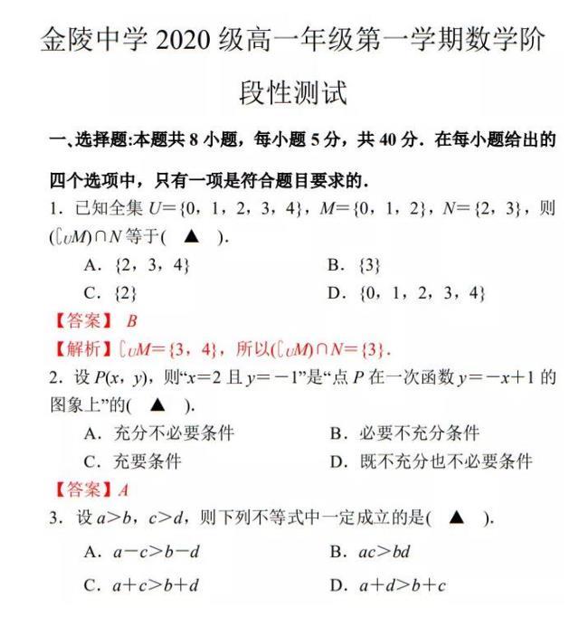 金陵中学2020-2021年上高一10月月考数学试卷及答案
