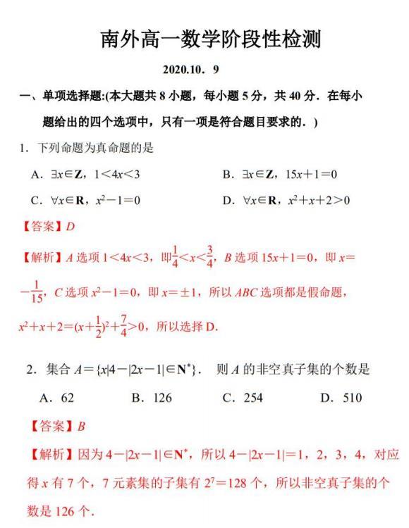 南京外国语学校2020-2021年高一上学期10月月考数学试卷及答案