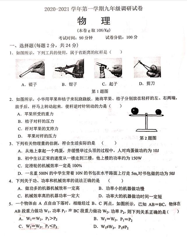 南京树人学校2020-2021年上学期10月月考初三物理试卷及答案