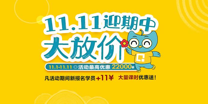 双十一福利|秦学教育大量课时限时赠送,最高可减22000+!