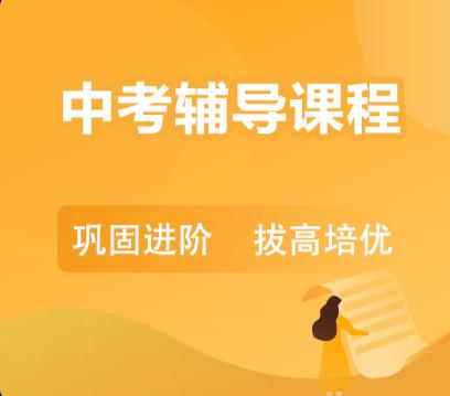 中考語文3-6人精品班
