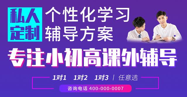 上初中一对一辅导的好处!杭州初三生数学一对一补课收费!