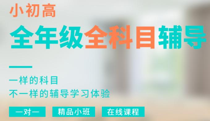 想找高一线上一对一辅导杭州有哪些机构是比较可靠的?