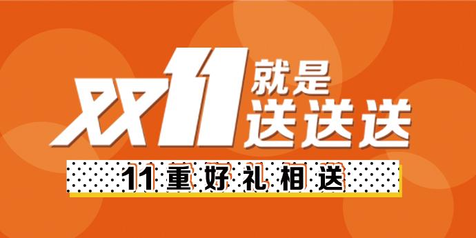 南寧秦學教育雙11優惠活動來襲:所有課程享8折優惠+2980元大禮包!