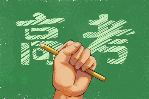 陕西省2021年高考报名于2020年11月17日至23日进行!