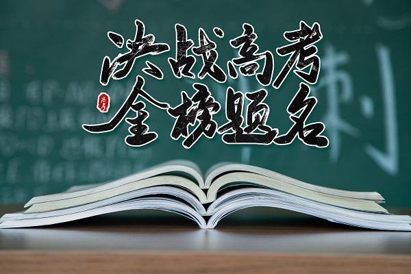 昆明市秦學教育老師分享高三上補習班有用嗎?